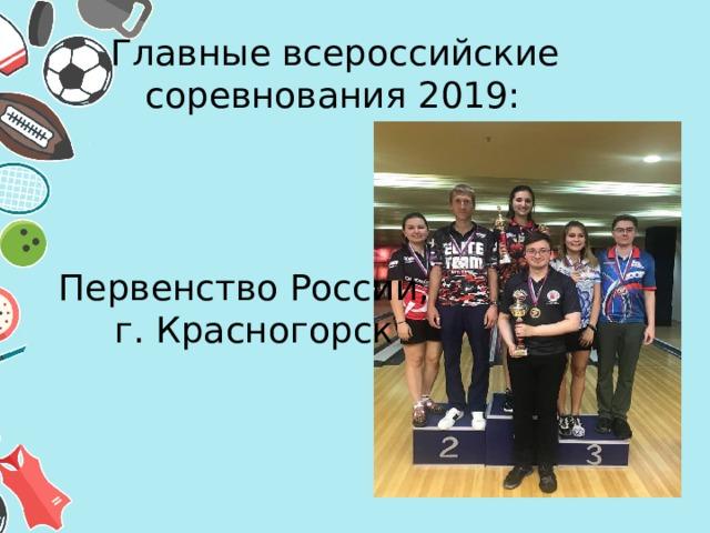 Главные всероссийские соревнования 2019: Первенство России,  г. Красногорск