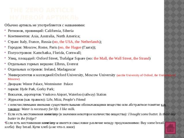 The zero Article  нулевой артикль Обычно артикль не употребляется с названиями: