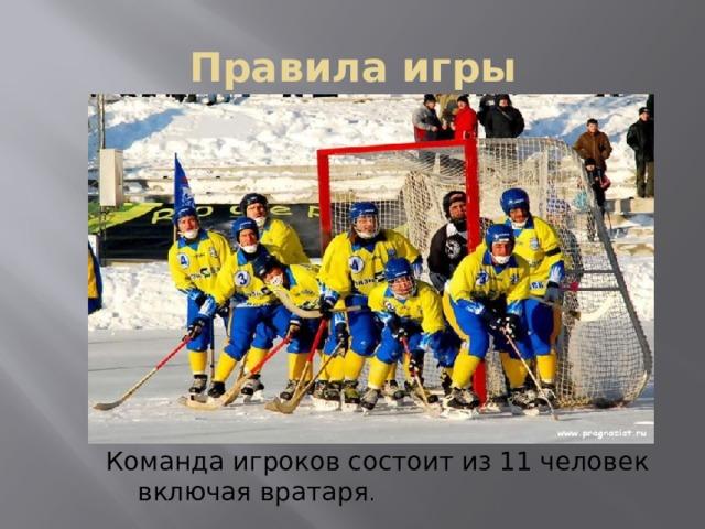 Правила игры Команда игроков состоит из 11 человек включая вратаря .