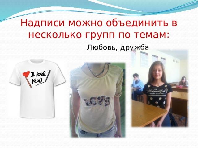 Надписи можно объединить в несколько групп по темам:  Любовь, дружба