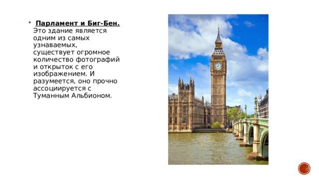 Парламент и Биг-Бен.