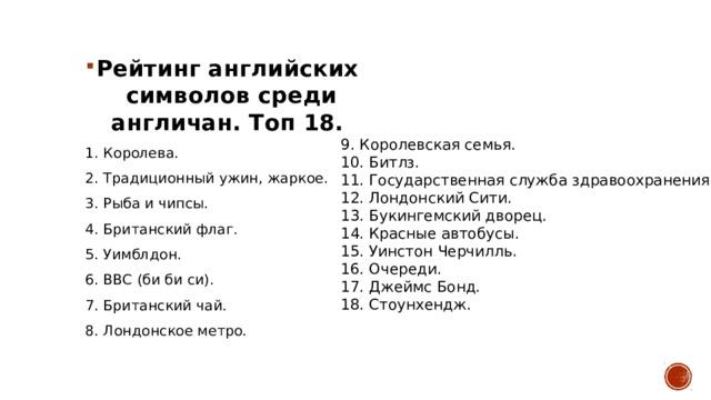 Рейтинг английских символов среди англичан. Топ 18.