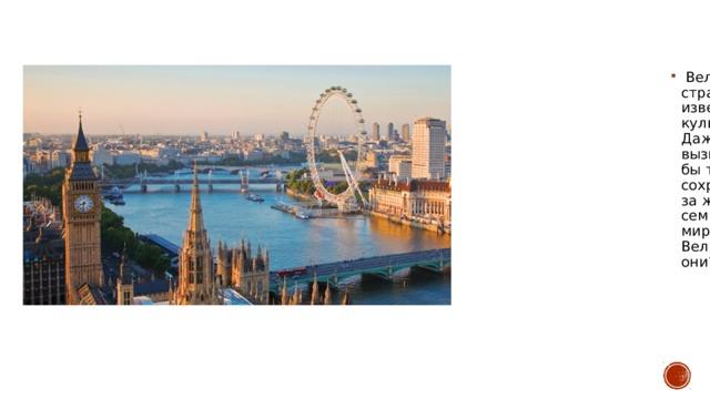 Великобритания - страна, которая известна своей культурой и историей. Даже сегодня она вызывает интерес хотя бы тем, что здесь сохранилась монархия, и за жизнью королевской семьи наблюдает весь мир. Символы Великобритании - какие они?