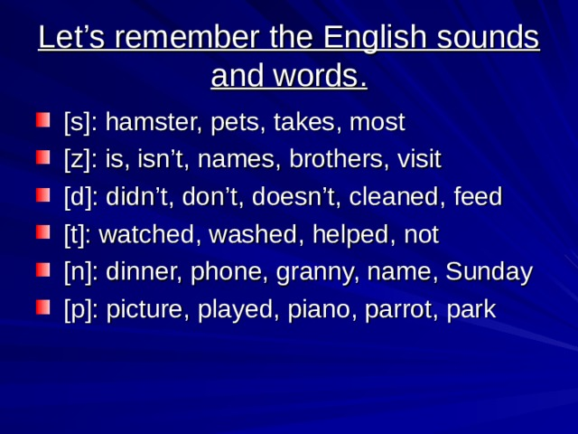 Let's remember the English sounds and words.