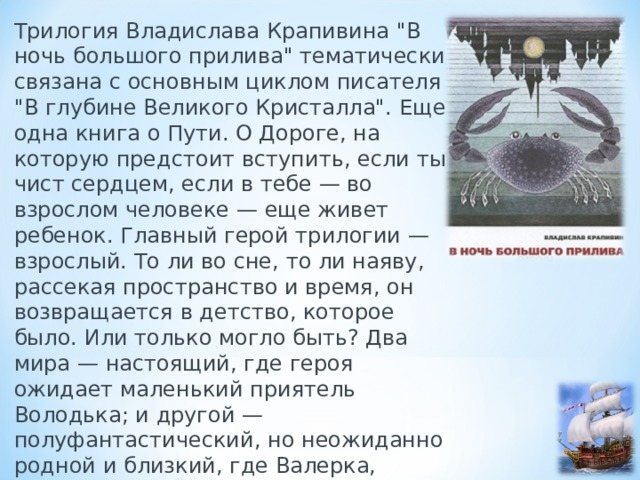 Трилогия Владислава Крапивина