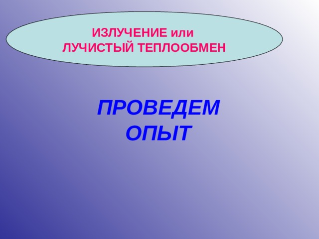 ИЗЛУЧЕНИЕ или ЛУЧИСТЫЙ ТЕПЛООБМЕН ПРОВЕДЕМ ОПЫТ