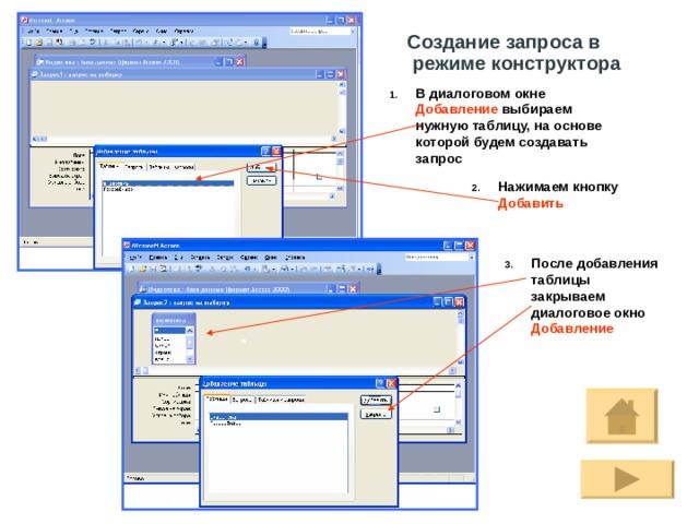 Создание запроса в режиме конструктора Создание запроса