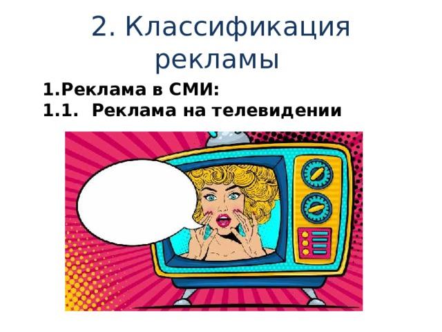 2. Классификация рекламы Реклама в СМИ: 1.1. Реклама на телевидении
