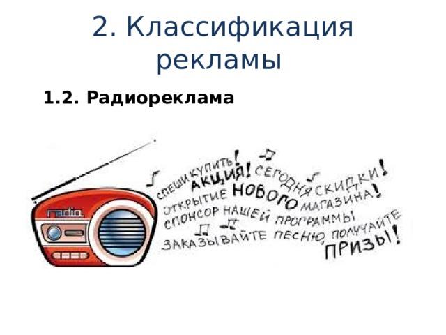 2. Классификация рекламы 1.2. Радиореклама