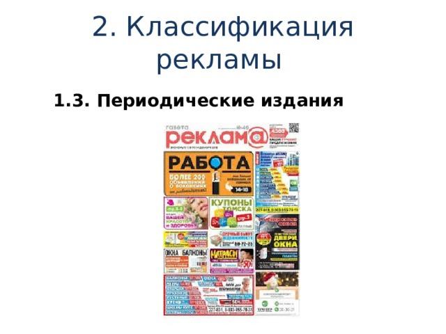 2. Классификация рекламы 1.3. Периодические издания