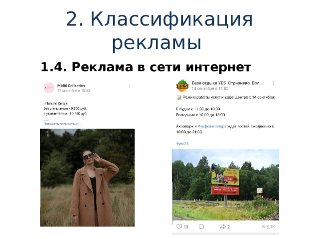 2. Классификация рекламы 1.4. Реклама в сети интернет