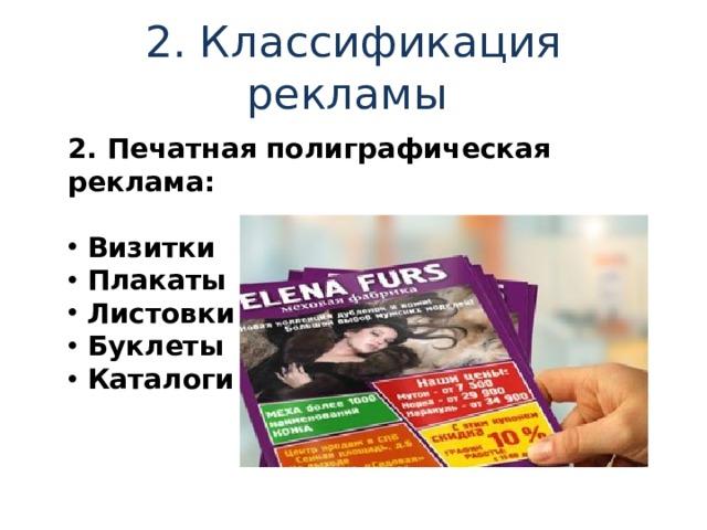 2. Классификация рекламы 2. Печатная полиграфическая реклама: