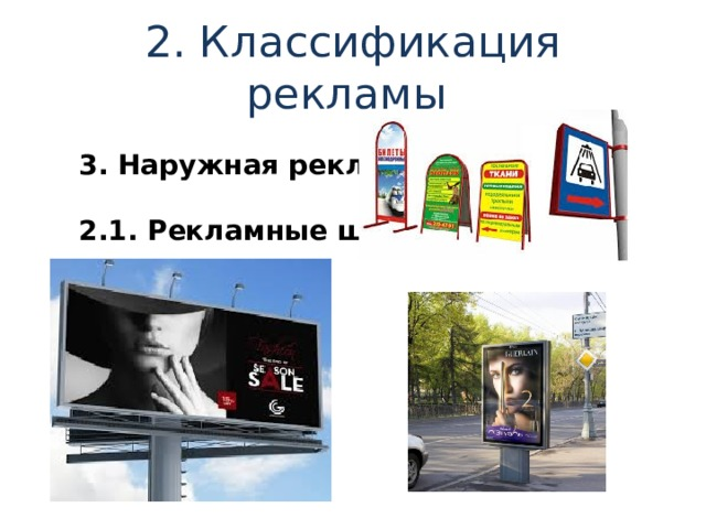 2. Классификация рекламы 3. Наружная реклама:  2.1. Рекламные щиты