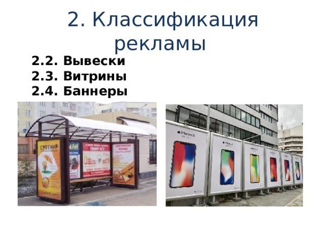 2. Классификация рекламы 2.2. Вывески 2.3. Витрины 2.4. Баннеры