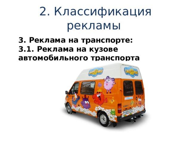 2. Классификация рекламы 3. Реклама на транспорте: 3.1. Реклама на кузове автомобильного транспорта