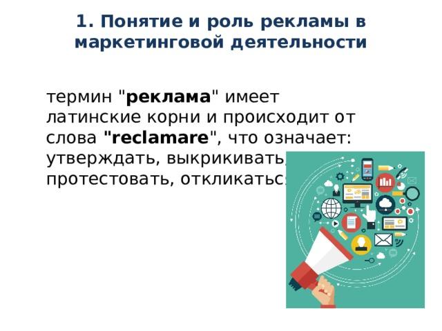 1. Понятие и роль рекламы в маркетинговой деятельности   термин