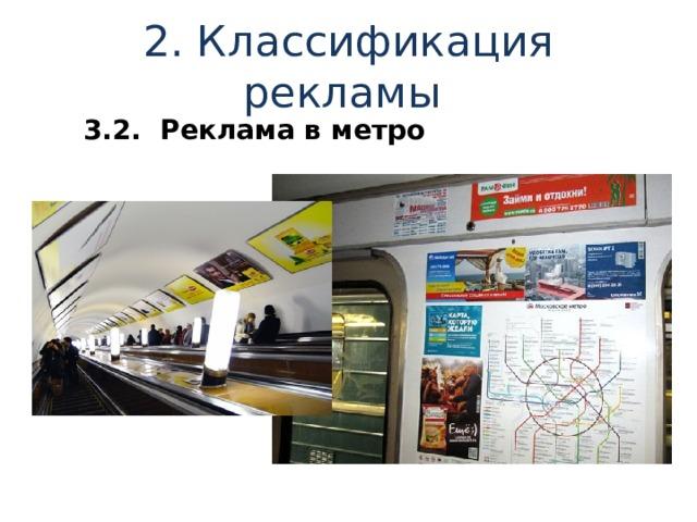 2. Классификация рекламы 3.2. Реклама в метро