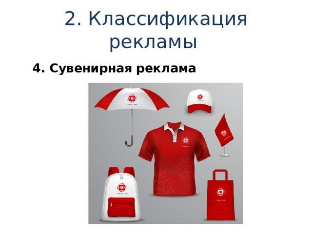 2. Классификация рекламы 4. Сувенирная реклама