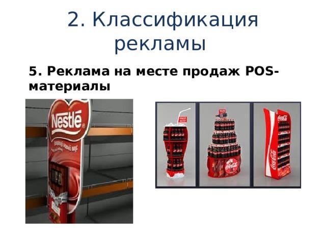 2. Классификация рекламы 5. Реклама на месте продаж POS- материалы