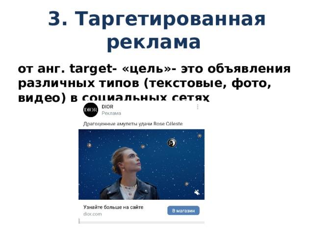 3. Таргетированная реклама от анг. target- «цель»- это объявления различных типов (текстовые, фото, видео) в социальных сетях