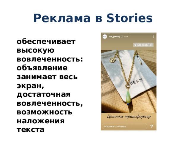 Реклама в Stories обеспечивает высокую вовлеченность: объявление занимает весь экран, достаточная вовлеченность, возможность наложения текста