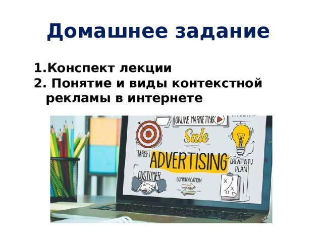 Домашнее задание Конспект лекции 2. Понятие и виды контекстной рекламы в интернете