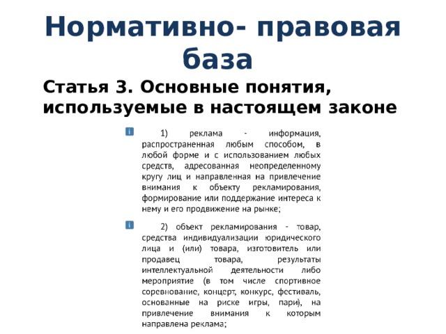 Нормативно- правовая база Статья 3. Основные понятия, используемые в настоящем законе