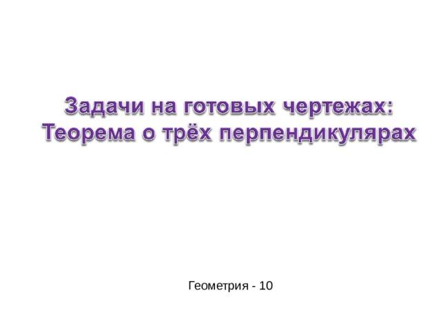 Геометрия - 10