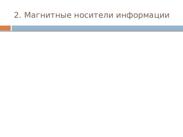 2. Магнитные носители информации