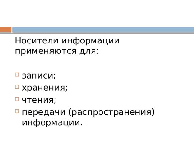 Носители информации применяются для: