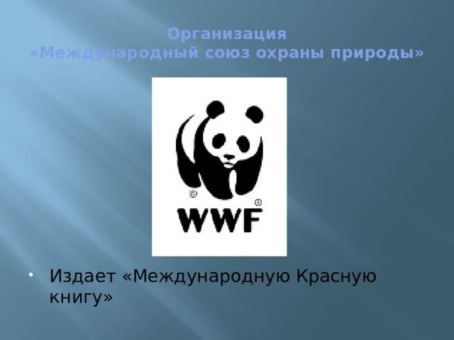 Организация  «Международный союз охраны природы»