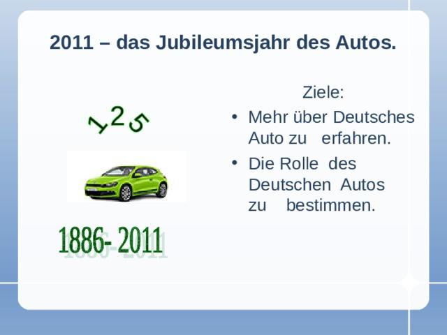 2011 – das Jubileumsjahr des Autos. Ziele: