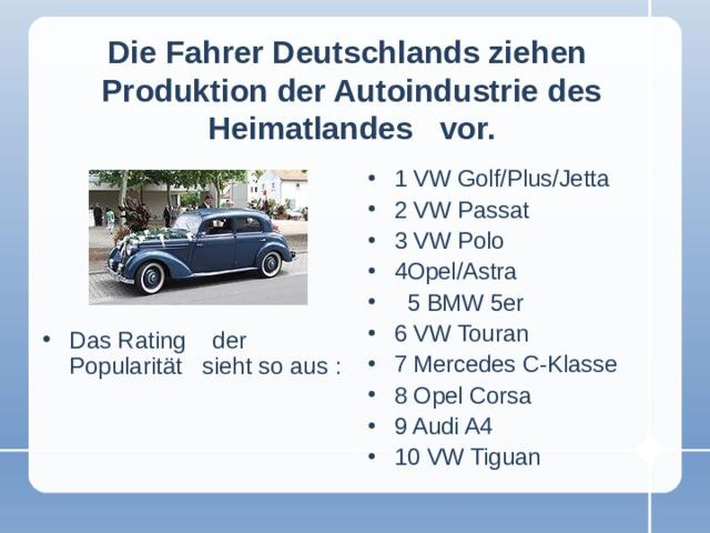 Die Fahrer Deutschlands ziehen Produktion der Autoindustrie des Heimatlandes vor.