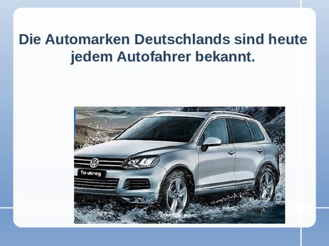 Die Automarken Deutschlands sind heute jedem Autofahrer bekannt.
