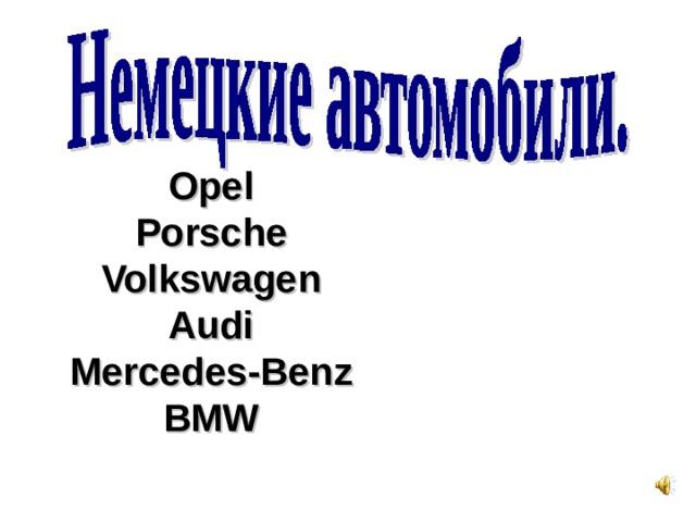 Opel Porsche Volkswagen Audi Mercedes-Benz BMW