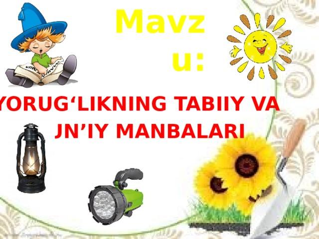 Mavzu: YORUG'LIKNING TABIIY VA SUN'IY MANBALARI