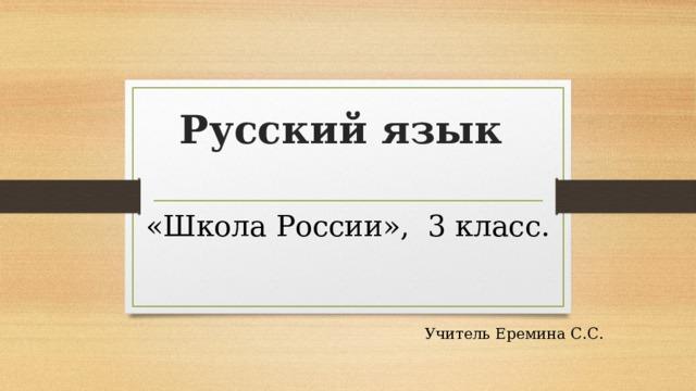 Русский язык «Школа России», 3 класс. Учитель Еремина С.С.