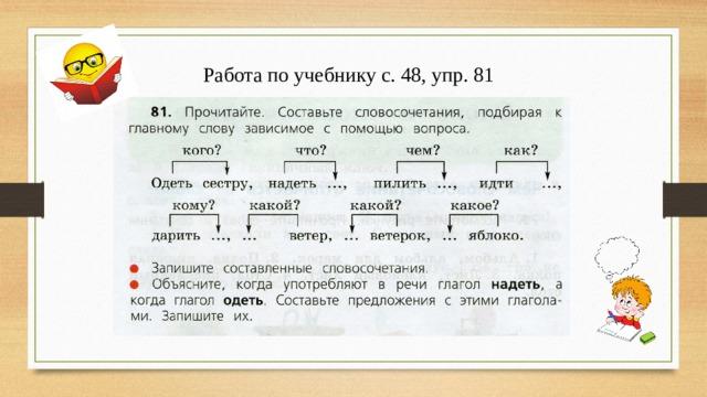 Работа по учебнику с. 48, упр. 81