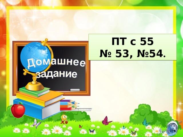 ПТ с 55 № 53, №54 .