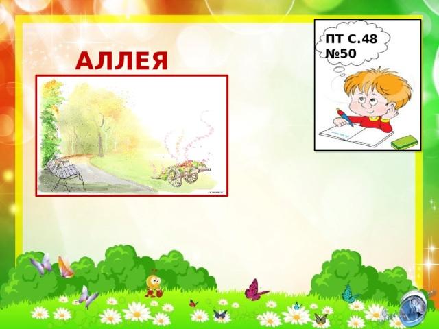 ПТ С.48 №50 АЛЛЕЯ