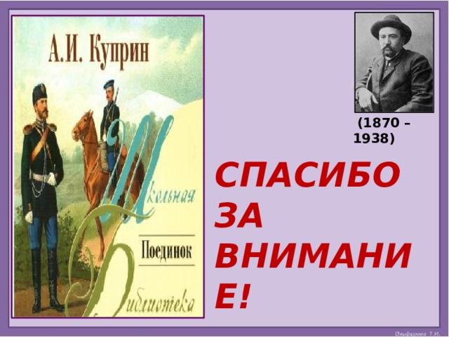 (1870 – 1938) СПАСИБО ЗА ВНИМАНИЕ!