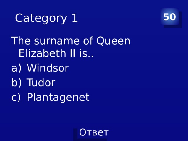 Category 1 50 The surname of Queen Elizabeth II is..