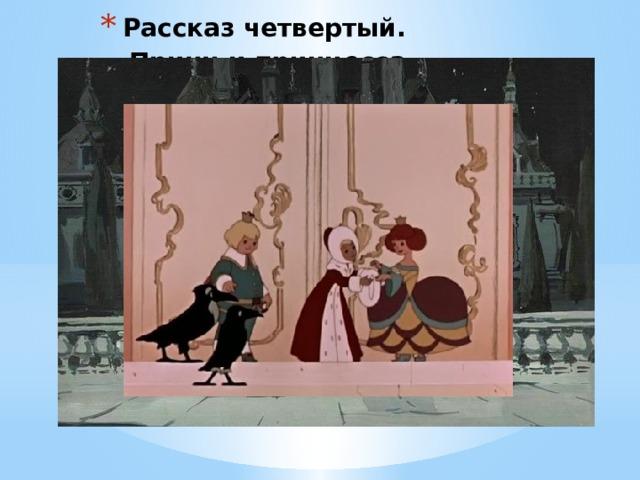 Рассказ четвертый. Принц и принцесса
