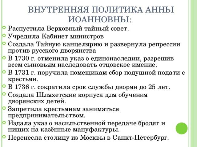 ВНУТРЕННЯЯ ПОЛИТИКА АННЫ ИОАННОВНЫ: