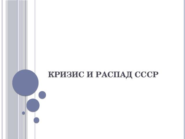 Кризис и распад СССР