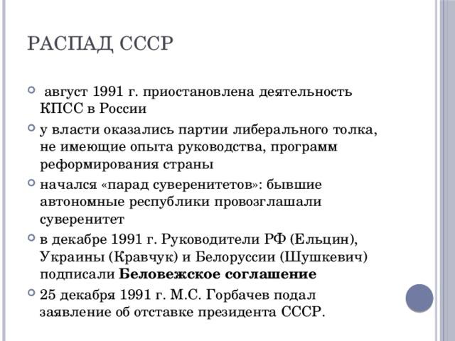 Распад СССР