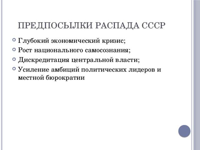 Предпосылки распада СССР