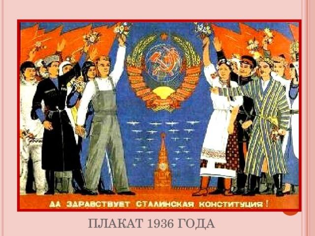 ПЛАКАТ 1936 ГОДА