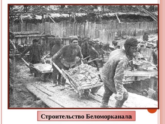 Строительство Беломорканал а 10