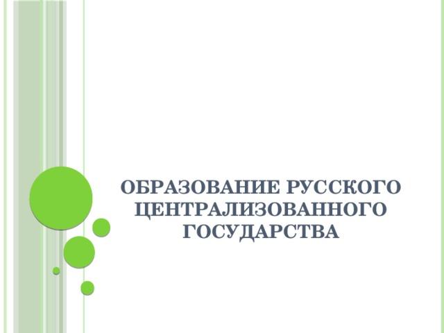 Образование Русского централизованного государства